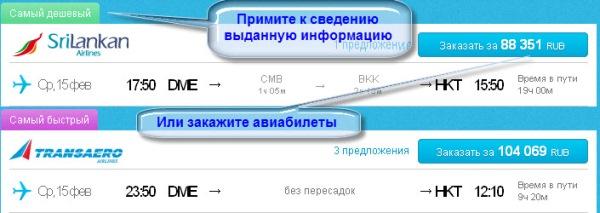 Бронирование билетов on-line
